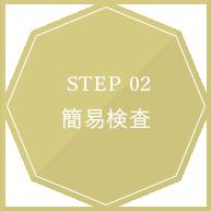 STEP02 簡易検査