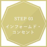 STEP03 インフォームド・コンセント
