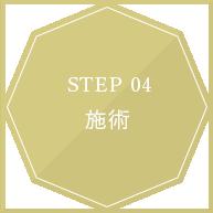STEP04 施術