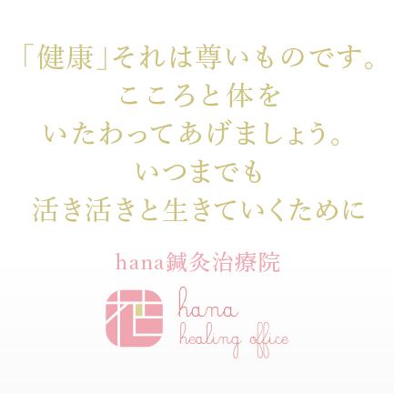 安心と安全な施術で、確かな効果を提供いたします。hana鍼灸治療院 ハナヒーリングオフィス